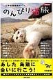 のんびり猫旅 日本全国猫島めぐり
