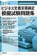 全商ビジネス文書実務検定 模擬試験問題集 3・4級 平成27年 全国商業高等学校協会主催