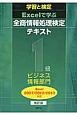 学習と検定 Excelで学ぶ 全商情報処理検定 テキスト1級 ビジネス情報部門 Excel2007/2010/2013対応