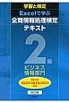 学習と検定 Excelで学ぶ 全商情報処理検定 テキスト2級 ビジネス情報部門 Excel2007/2010/2013対応