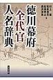 徳川幕府全代官人名辞典