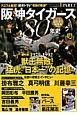 阪神タイガース80年史(1)