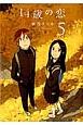 14歳の恋 (5)