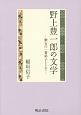 野上豊一郎の文学 漱石の一番弟子として