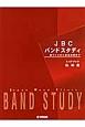 JBCバンドスタディ スコアブック 指導書 音づくりから音楽表現まで