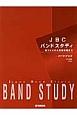 JBCバンドスタディ パートブック オーボエ<第3版> 音づくりから音楽表現まで
