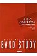 JBCバンドスタディ パートブック バスーン<第3版> 音づくりから音楽表現まで