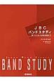 JBCバンドスタディ パートブック Bフラットクラリネット<第3版> 音づくりから音楽表現まで