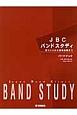 JBCバンドスタディ パートブック バスクラリネット<第3版> 音づくりから音楽表現まで