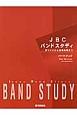 JBCバンドスタディ パートブック アルトサクソフォン 音づくりから音楽表現まで