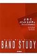 JBCバンドスタディ パートブック テナーサクソフォン<第3版> 音づくりから音楽表現まで