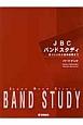 JBCバンドスタディ パートブック バリトンサクソフォン<第3版> 音づくりから音楽表現まで