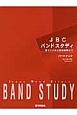 JBCバンドスタディ パートブック ユーフォニアム<第3版> 音づくりから音楽表現まで