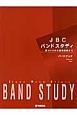 JBCバンドスタディ パートブック チューバ 音づくりから音楽表現まで