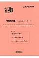 J.B.クラブ 1999 「発表の場」~ふれあいコンサート 第3回配本