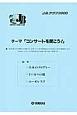 J.B.クラブ 2000 テーマ「コンサートを開こう!」 第3回配本