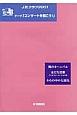 J.B.クラブ 2001 テーマ「コンサートを開こう!」 第1回配本