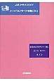 J.B.クラブ 2001 テーマ「コンサートを開こう!」 第2回配本