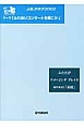 J.B.クラブ 2002 テーマ「ふれあいコンサートを開こう!」 第2回配本