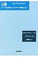 J.B.クラブ 2002 テーマ「ふれあいコンサートを開こう!」 第3回配本