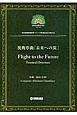 祝典序曲「未来への翼」 日本吹奏楽指導者クリニック第40回記念委嘱作品