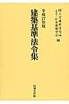 建築基準法令集 法令編・様式編・告示編 3冊セット 平成27年