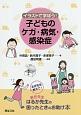 子どものケガ・病気・感染症 イラストで学ぼう!