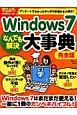 Windows7なんでも解決大事典<完全版> Windows7はまだまだ使える!一家に1冊のカンペキバイブル! アンケートでわかったみんなのお悩みを大解決!