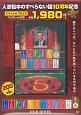 人志松本のすべらない話 DVD BOOK (5)