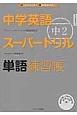 中学英語スーパードリル 中2 単語練習帳 CD付 はじめからわかる!英語が好きになる!