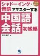 シャドーイング・音読でマスターする中国語会話 初級編 MP3音声付
