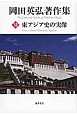 岡田英弘著作集 東アジア史の実像 (6)