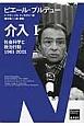 介入 社会科学と政治行動 1961-2001(1)