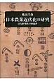 日本農業近代化の研究 近代稲作農業の発展論理