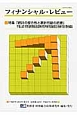 フィナンシャル・レビュー 特集:統計の整合性と家計行動の把握 (122)