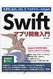 次世代iOS、OS10プログラマーのためのSwiftアプリ開発入門
