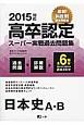 高卒認定 スーパー実戦過去問題集 日本史A・B 2015 最新!科目別過去問題集