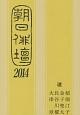 朝日俳壇 2014