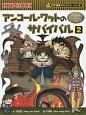 アンコール・ワットのサバイバル 科学漫画サバイバルシリーズ(2)