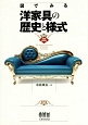 図でみる 洋家具の歴史と様式<増補縮刷版>
