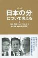 シリーズ「日本の分」について考える 鈴木邦男シンポジウム3・4 (2)