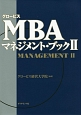 グロービスMBAマネジメント・ブック (2)