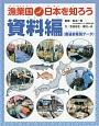 漁業国・日本を知ろう 資料編〈都道府県別データ〉