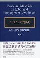 ケースブック 労働法<第4版>