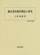鎌倉幕府統治構造の研究