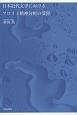 日本近代文学におけるフロイト精神分析の受容