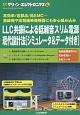 LLC共振による低雑音スリム電源現代設計法[シュミレータ&データ付き] グリーン・エレクトロニクス16 高効率/省部品/低EMC…無線機や高精細映像機器に