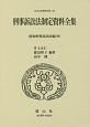 日本立法資料全集 刑事訴訟法制定資料全集 昭和刑事訴訟法編9 (129)