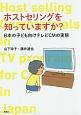 ホストセリングを知っていますか? 日本の子ども向けテレビCMの実態