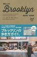 HELLO BROOKLYN<2nd EDITION> ニューヨーク・ブルックリン〔ショップ&レストランガイド〕